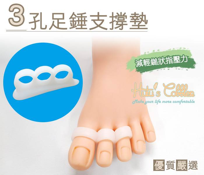 ○糊塗鞋匠○ 優質鞋材 D20 3孔足錘支撐墊 熱塑材質 拇指外翻 分離腳指
