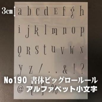 アルファベット小文字 サイズ縦3センチ bigelow-rules FONT ステンシルシート NO190