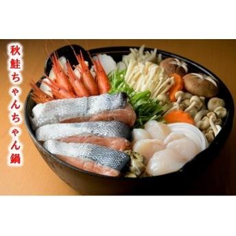 【北海道根室産】秋鮭ちゃんちゃん鍋セット(3~4人前)