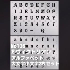 2枚セット アルファベット大文字小文字 ヴィクトリアン ◇ステンシルシート NO106