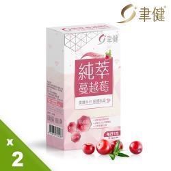 聿健 純萃蔓越莓膠囊2入組(30粒/盒)
