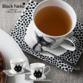 Black Neko ブラックネコ コーヒー碗皿 74007《2客セット》(ネコグッズ/可愛い/猫/雑貨/キッチン/かわいい/食器/猫好き)【F】