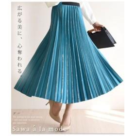 (Sawa a la mode/サワアラモード)光沢プリーツロング丈スカート/レディース ブルー 送料無料
