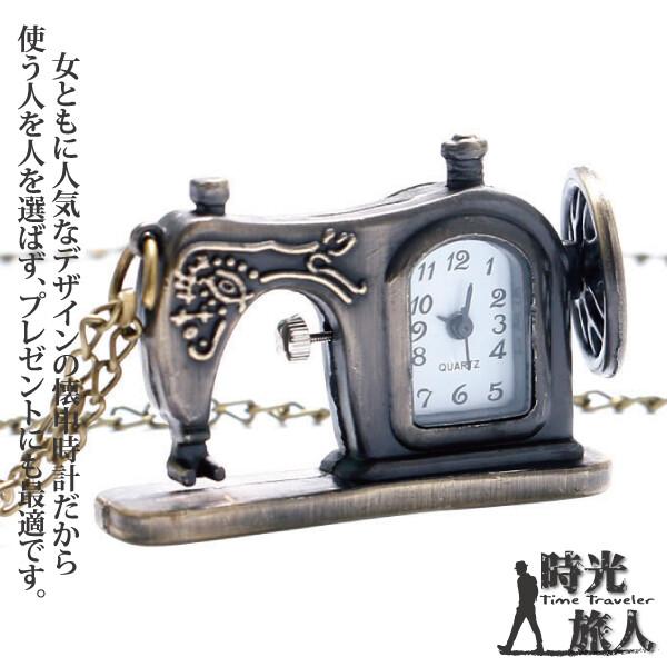 時光旅人懷舊復古宮廷縫紉機造型懷錶附長鍊 -單一規格