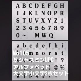 2枚セット アルファベット大文字小文字 ジャスミンUPC ◇ステンシルシート NO105
