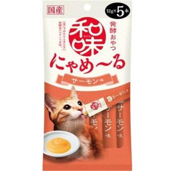 アース・ペット 発酵おやつ 和味 にゃめーる サーモン味 5本