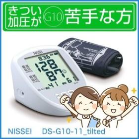 NISSEI 上腕式 デジタル血圧計 DS-G10 腕にやさしい加圧中測定 腕への負担を軽減 2人分のメモリー機能【健康チェック/介護/健康管理/血圧