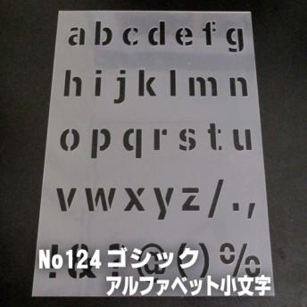 アルファベット小文字 サイズ縦3センチ ゴシック ステンシルシート NO124