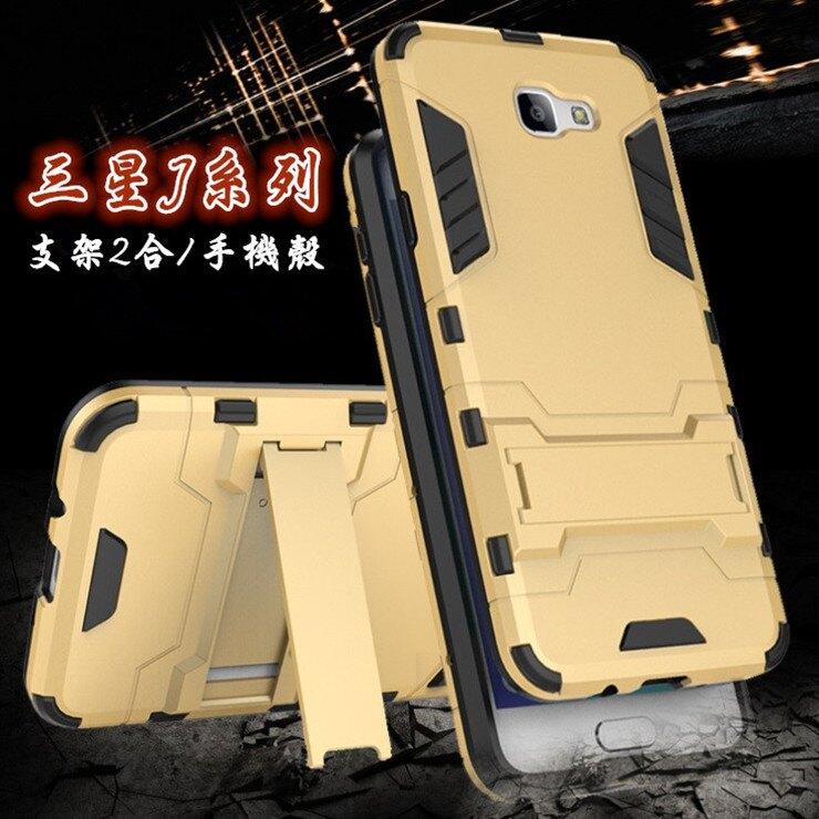 二合一 盔甲 鎧甲 三星 Samsung J5 2015 手機殼 手機支架 軟殼 防摔殼 鋼鐵人 保護套 矽膠殼 保護殼