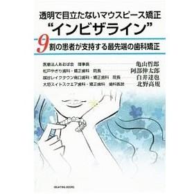"""透明で目立たないマウスピース矯正""""インビザライン""""/亀山哲郎(1971〜)"""