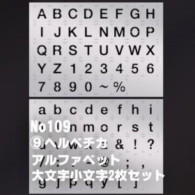 2枚セット アルファベット大文字小文字 ヘルベチカ◇ステンシルシート NO109