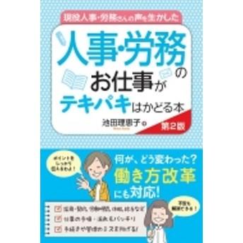 池田理恵子/現役人事・労務さんの声を生かした人事・労務のお仕事がテキパキはかどる本 第2版