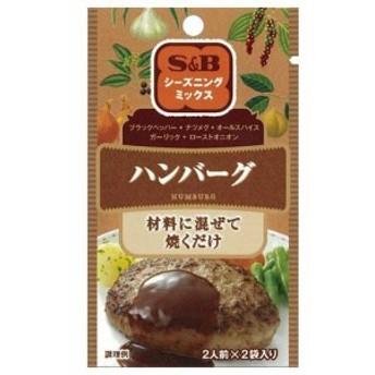 [10個]S&B シーズニングハンバーグ 14g 賞味期限2020.03.27