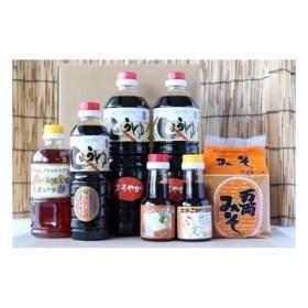 九州醤油万両の味噌醤油詰合せ(C-2)