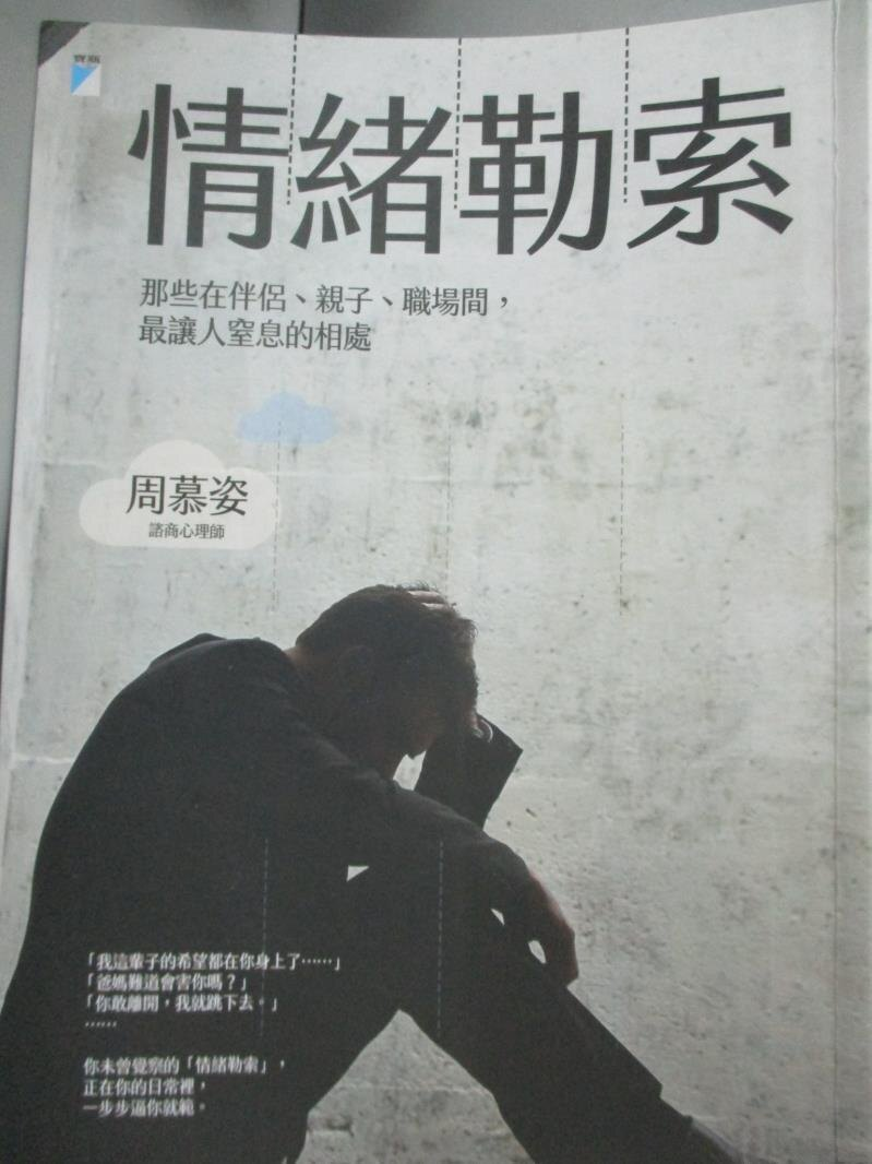 【書寶二手書T2/心理_HQV】情緒勒索_周慕姿