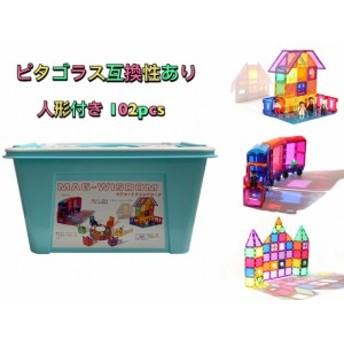 MAG-WISDOM 刻印あり 102ピース マグネットブロック 磁石ブロック 積み木 知育玩具 マグフォーマー おもちゃ MAGFORMERS クリスマス プレ