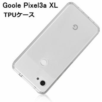 Google Pixel 3a XL スマホケース カバー スマホ保護 耐衝撃 擦り傷防止 TPU Qi充電対応 軽量 ソフト クリア 透明 滑り止め softbank