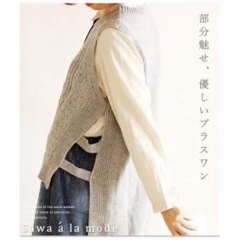 (Sawa a la mode/サワアラモード)お洒落を加えるニットベスト/レディース グレー