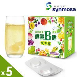 【健喬信元】身可補百大酵素B群發泡錠(5盒)
