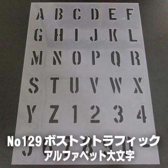 アルファベット大文字 サイズ縦3センチ ボストントラフィック ステンシルシート NO129