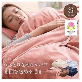 ナイスデイ 【55830108】mofua うっとりなめらかパフ 布団を包める毛布 サイズ:S 色:アイボリー