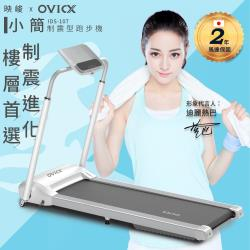 [OVICX 映峻] 小簡制震型跑步機(制震技術、寬長跑帶、一鍵收納)