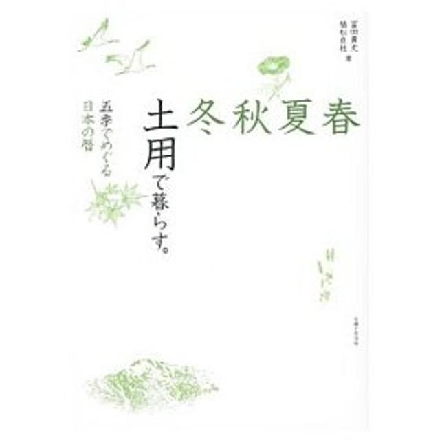 春夏秋冬土用で暮らす。/富田貴史