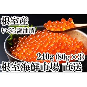 北海道根室産 いくら醤油漬け80g×3P