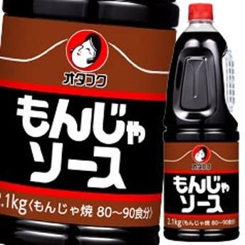 【送料無料】オタフクソース オタフク もんじゃソース ハンディボトル2.1kg×1ケース(全6本)