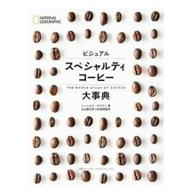 ビジュアルスペシャルティコーヒー大事典/HoffmannJames