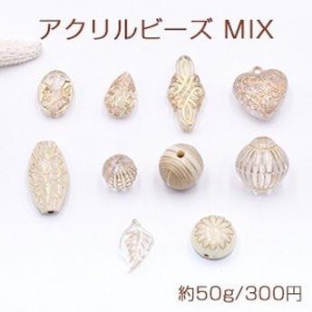 アクリルビーズ MIX 種類ミックス クリア アンティークゴールド【約50g】
