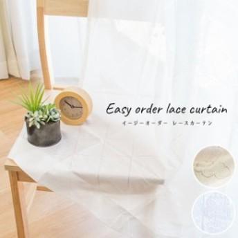 カーテン レースカーテン イージーオーダー 幅80~100cm×丈78~248cm 5cmごと オーダーカーテン 1枚単品 代引不可 後払い不可