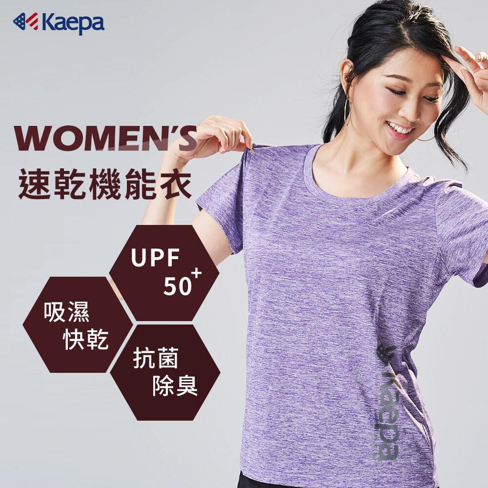 dr.wowkaepa 速乾透氣圓領機能衣 運動衣 健身衣 女短袖