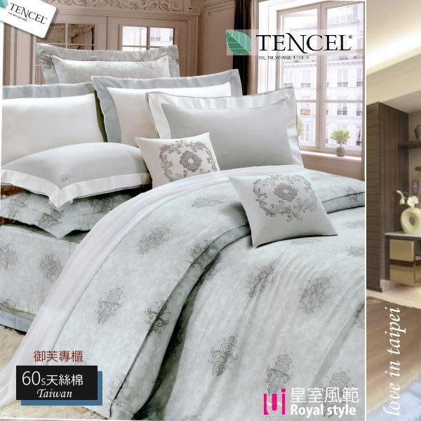 皇室風範․藍/四件套『兩用被+床包』6*7尺*╮☆御芙專櫃【100%高觸感天絲棉60s】/特大