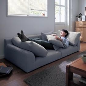 ゆったり眠れるカバーリングローソファー(2人掛け/2人掛けワイド/3人掛け)