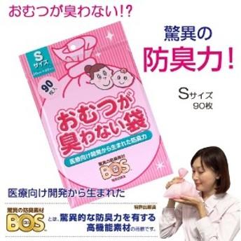 【ベビー】おむつが臭わない袋 ベビー用Sサイズ90枚【ベビー雑貨】