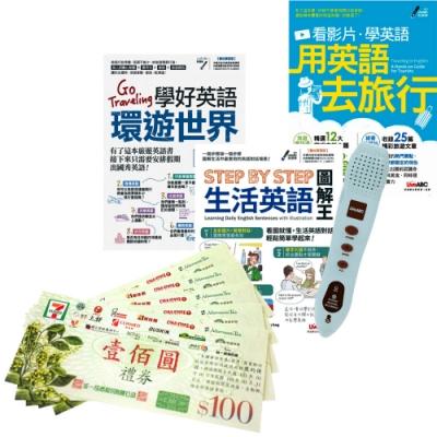旅遊英文一把抓(全3書)+ LivePen智慧點讀筆(16G)+ 7-11禮券500元