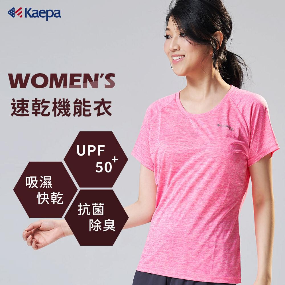 dr.wowkaepa 速乾透氣圓領機能衣 運動衣 健身衣 女斜肩短袖
