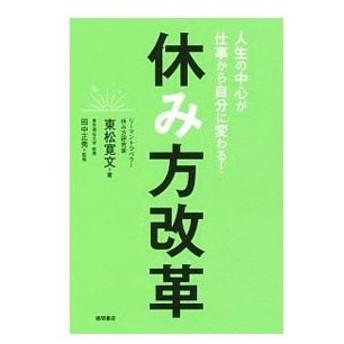 休み方改革/東松寛文