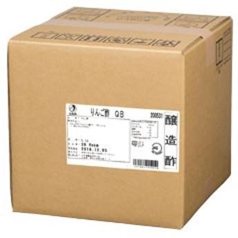 【送料無料】オタフクソース お多福 りんご酢 キュービーテナー20L×1本