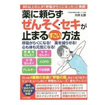 薬に頼らずぜんそく・セキが止まるすごい方法/川井太郎(1968〜)
