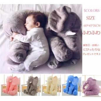 ぞう ぬいぐるみ フリカゾウア クッション 抱き枕 インテリア 赤ちゃん ベビー おもちゃ 出産祝い かわいい象 クリスマス プレゼント