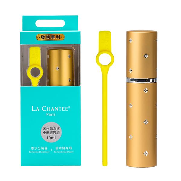 la chantee 香水分裝器+隨身瓶10ml(全配組)-黃+閃耀金
