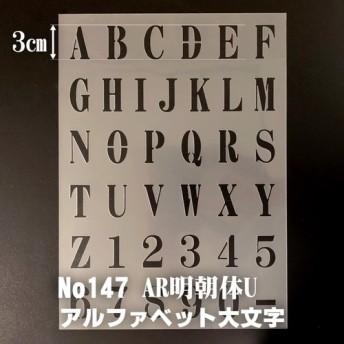 アルファベット大文字 サイズ縦3センチ AR明朝体U ステンシルシート NO147