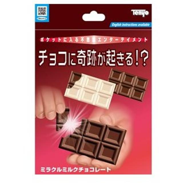 テンヨー ミラクルミルクチョコレート 返品種別B
