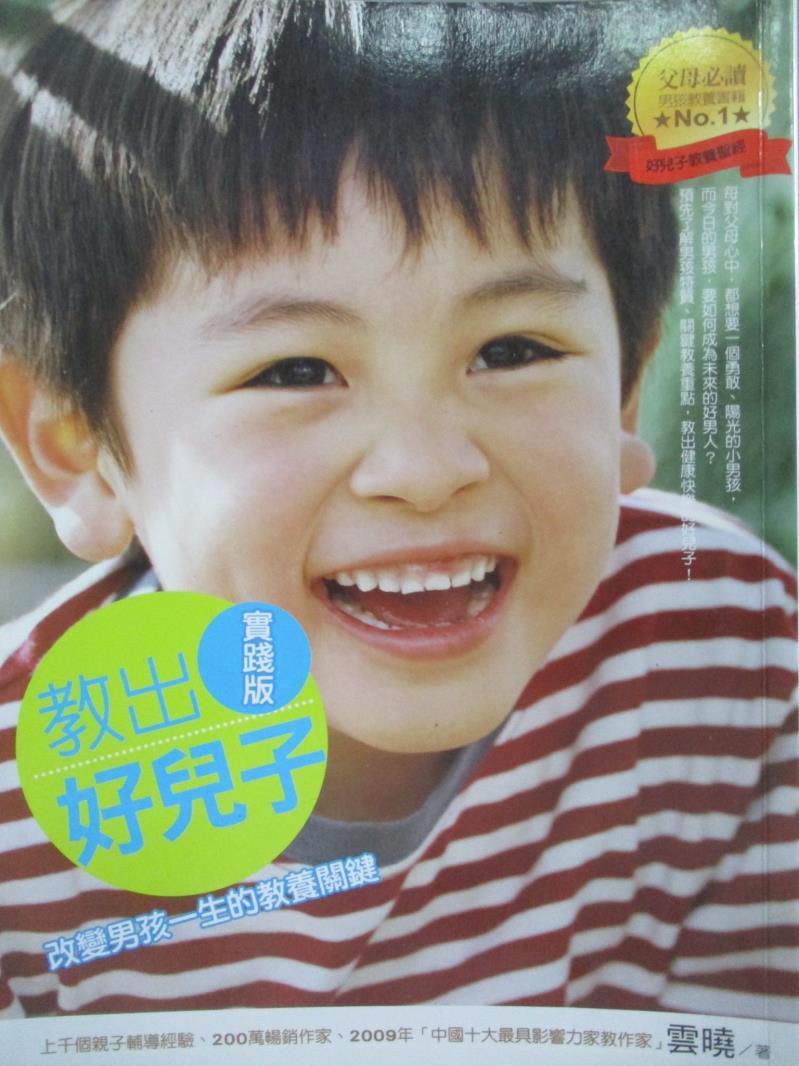 【書寶二手書T3/親子_XFV】教出好兒子(實踐版)_雲曉