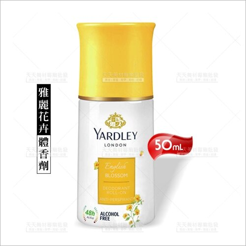 YARDLEY雅麗體香劑-50mL(花卉YL-021)[79344]
