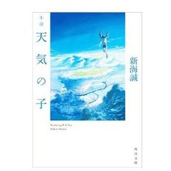 小説天気の子/新海誠