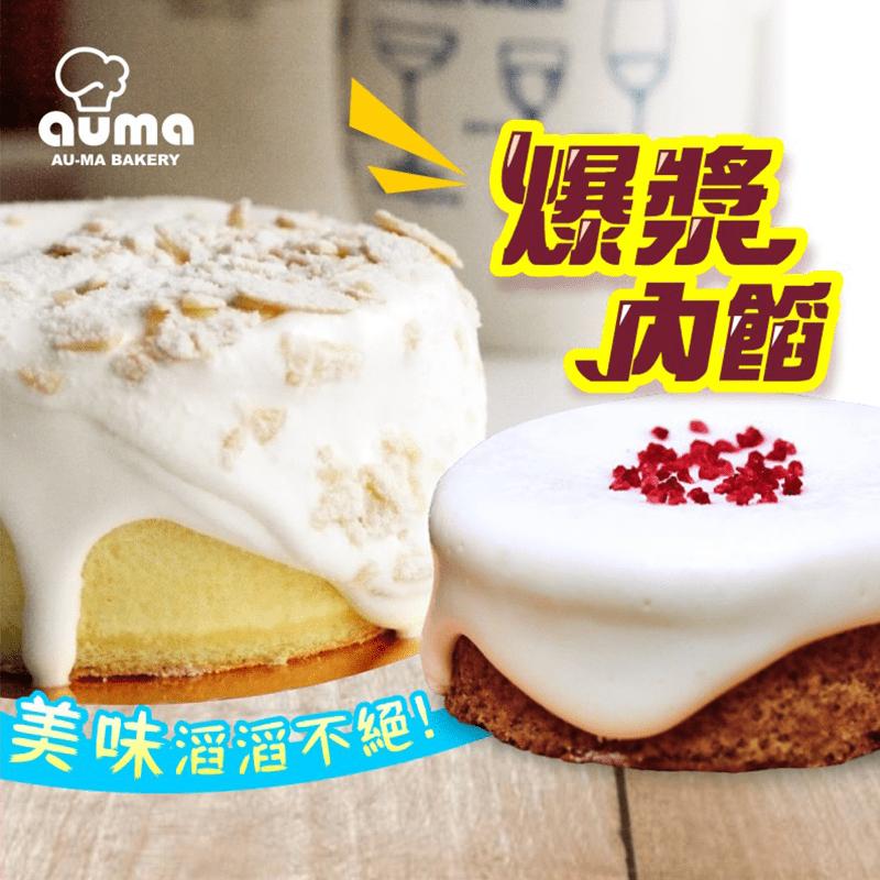 【奧瑪烘焙】超熱銷爆漿海鹽奶蓋蛋糕,限時破盤再打82折!