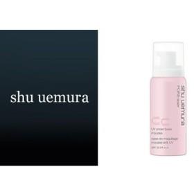 【選べる3色】《シュウウエムラ UV アンダーベース ムース CC 50g》シュウ ウエムラの人気ムース下地シリーズから、CCムースが登場。カラーコントロール効果で自然な素肌感に ビューティー&コスメ メイクアップ 化粧下地・BBクリーム - 選択してください - ピンク ベージュ ディープベージュ au WALLET Market
